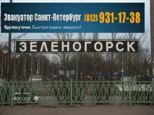Эвакуатор в Зеленогрске