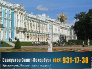 Эвакуатор в городе Пушкин 931-17-38