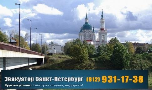 Эвакуатор Кингисепп 931-17-38