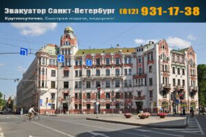 эвакуатор каменноостровский проспект +79219311738