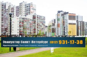 эвакуатор кудрово +79219311738