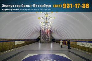 эвакуатор метро озерки +79219311738
