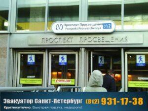 эвакуатор метро проспект просвещения +79219311738