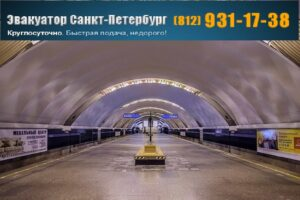 эвакуатор метро удельная +79219311738