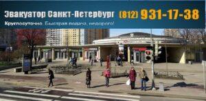 эвакуатор метро фрунзенская +79219311738